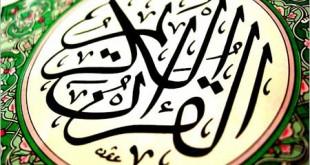 https://www.t-quran.com/?p=1249