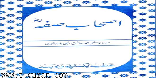 Ashab_E_Soffa