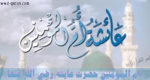 ام المؤمنين حضرت عايشه(رضی الله عنها) دوهمه او وروستۍ برخه