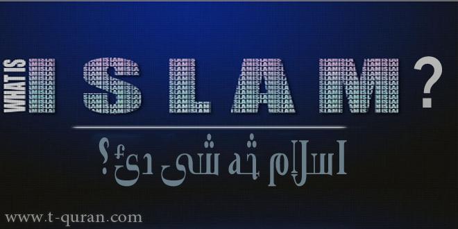 اسلام څه شی دئ؟