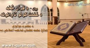د قرآن څخه د غفلت کولو تاوانونه