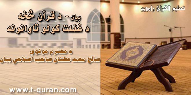 بيان - د قرآن څخه د غفلت کولو تاوانونه