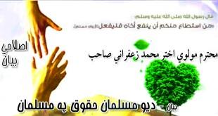 بیان: د یو مسلمان حقوق پر مسلمان