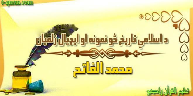 10محمد الفاتح
