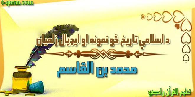 8محمد بن القاسم