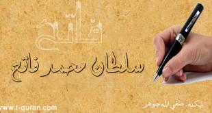 سلطان محمد فاتح پیژنئ!