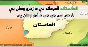 ترانه-افغانستانه قدردانه يې د زمرو وطن يې
