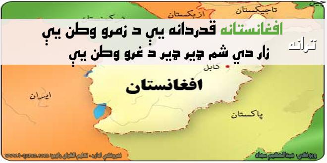 افغانستانه قدردان یې د زمرو وطن یې