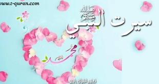 سیرت النبي ﷺ آته څلویښتمه خپرونه