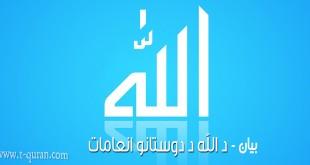 بیان- د الله د دوستانو انعامات