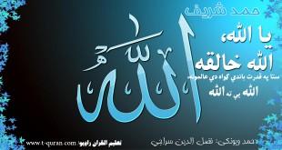 حمد-یا الله، الله خالقه،یا الله، الله خالقه، ستا په قدرت باندي ګواه دي عالمونه، الله یې ته الله