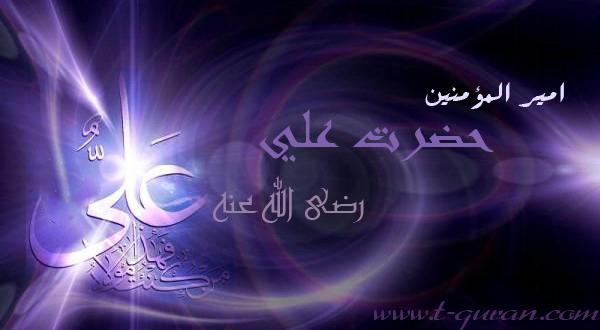 امیر المؤمنین حضرت علي رضی الله عنه