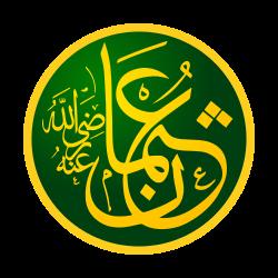 عثمان بن عفان امیر