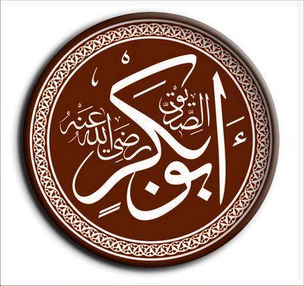 ابوبکر (2)