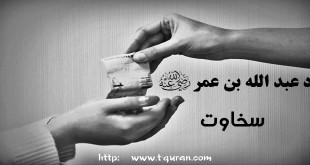 د عبد الله بن عمر رضی الله عنه سخاوت