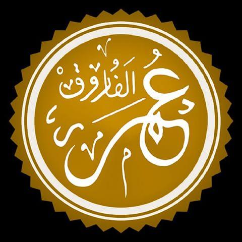 عمر رضی الله عنه