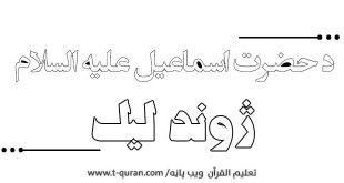 د حضرت اسماعیل علیه السلام ژوند لیک