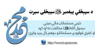 ځيني مسلمانان مالي ميني درسول الله(ص) مخالفت ته اړه کړه