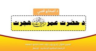 دحضرت عمر رضی الله عنه هجرت