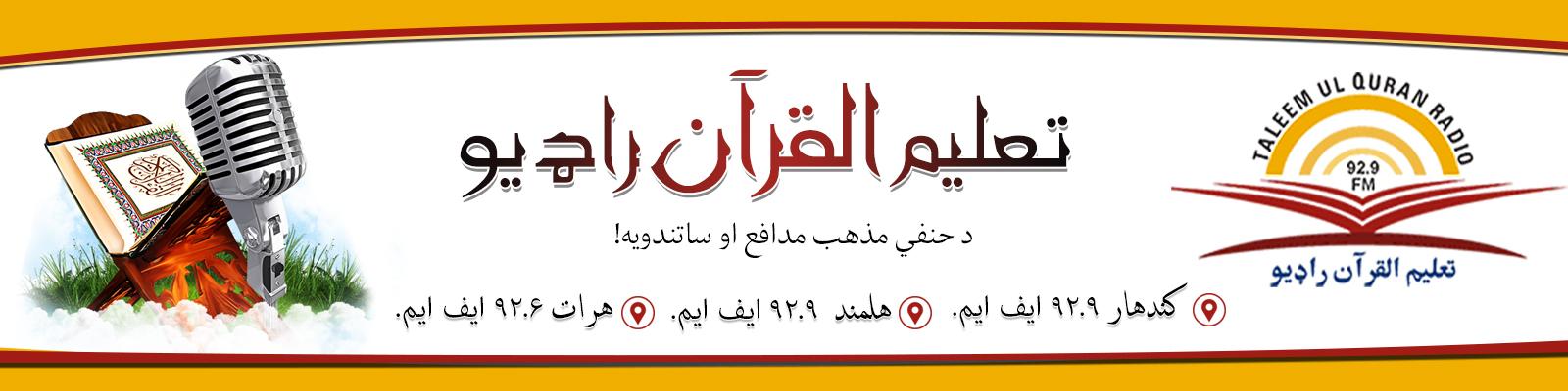 تعلیم القران راډیو Taleemul Quran Radio