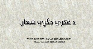 د فكري جگړې شعار!