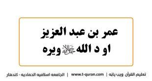 عمر بن عبد العزيز او د الله ویره