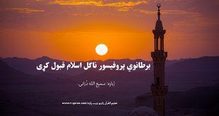 برطانوي پروفیسور ناګل اسلام قبول کړی!