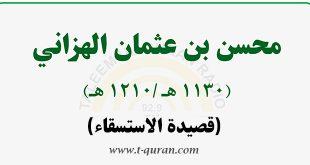 د محسن بن عثمان الهزاني د استسقاء قیصده
